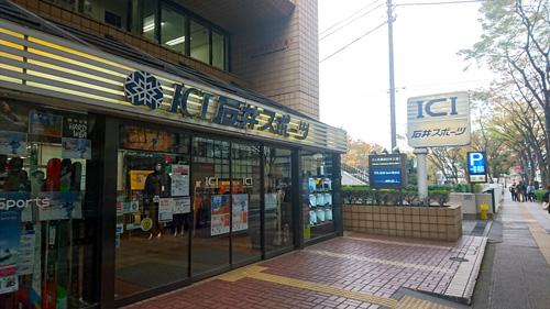 石井スポーツ横浜店
