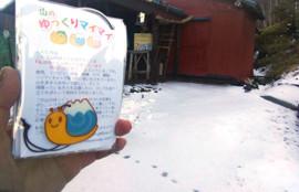 雁坂小屋雪景色