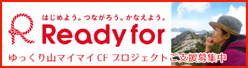 readyfor山マイマイ