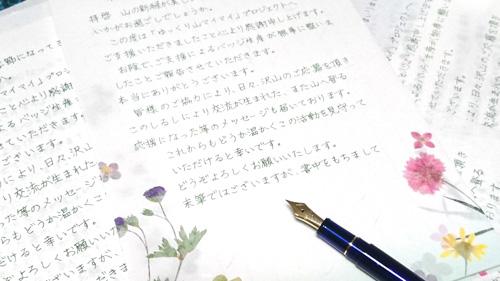 山マイマイ手紙