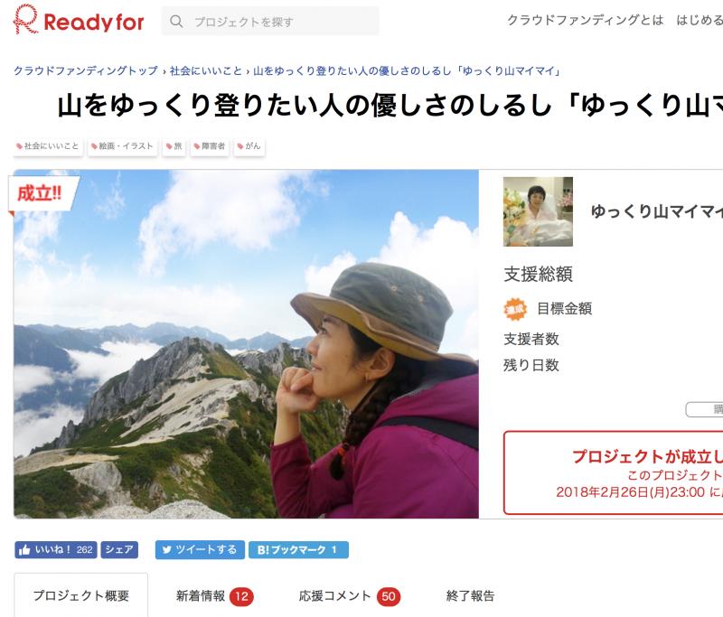 ゆっくり山マイマイ達成Readyfor