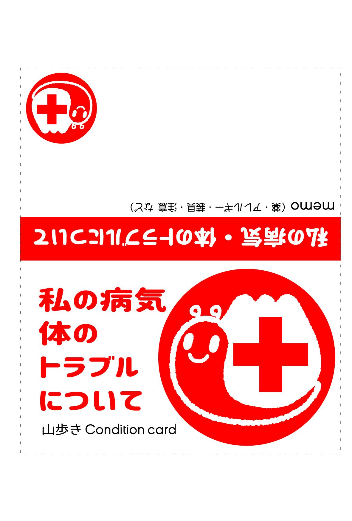 山歩きコンディションカード表