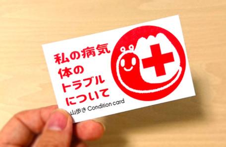 山歩きコンディションカード
